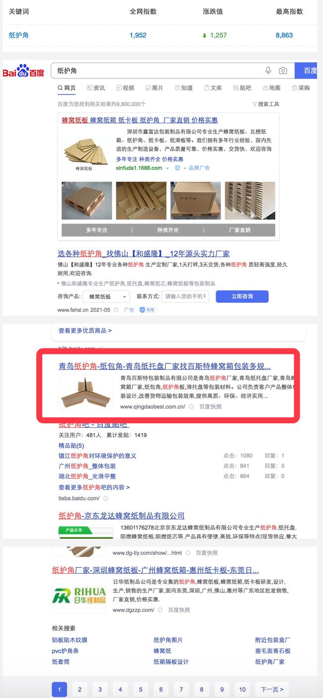 纸护角超级热词seo排名稳稳在首页,效果非常好