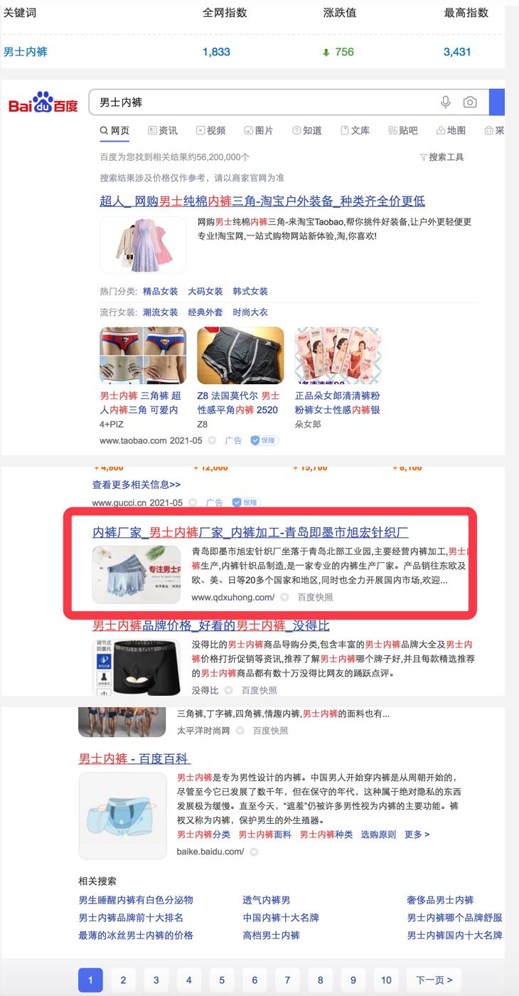 男士内裤高指数词seo排名一样稳在全国首页