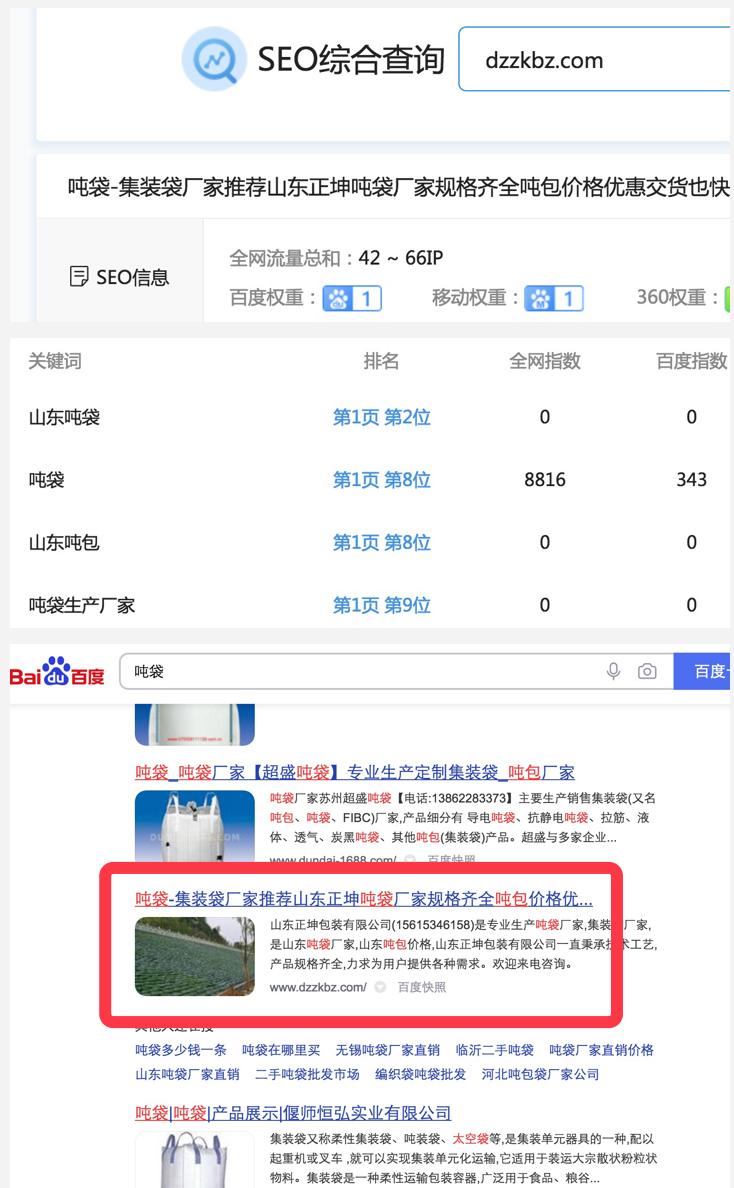 吨袋厂家推荐做富海SEO推广排名首页效果好